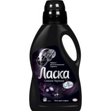 Стиральный порошок ЛАСКА Сияние черного жидкий 1л.